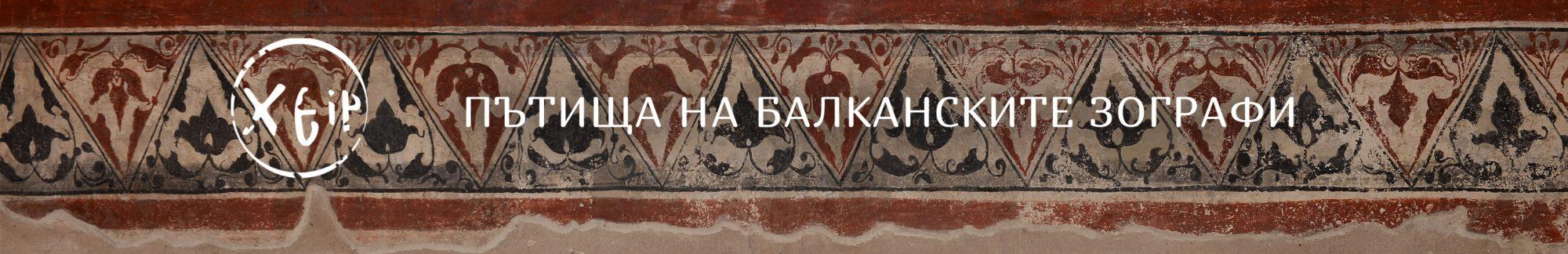 Пътища на балканските зографи